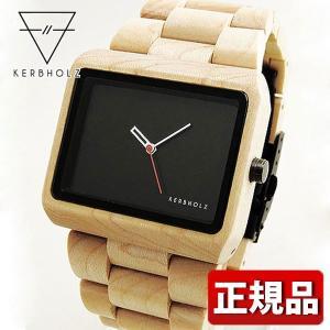 ポイント最大26倍 KERBHOLTZ カーボルツ クオーツ KERBHOLZ-9809001 国内正規品 Reineke ライネケ メンズ 男性用 腕時計 カジュアル 母の日 メープルウッド|tokeiten