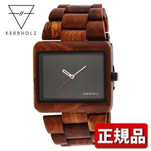 ポイント最大26倍 KERBHOLTZ カーボルツ クオーツ KERBHOLZ-9809002 国内正規品 ライネケ メンズ 男性用 腕時計 カジュアル 母の日 ローズウッド|tokeiten