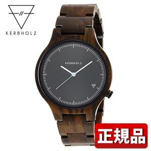 ストアポイント10倍 KERBHOLTZ カーボルツ クオーツ KERBHOLZ-9809006 国内正規品 Lamprecht ランプレヒト 腕時計 カジュアル 母の日 サンダルウッド|tokeiten