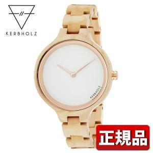 ポイント最大26倍 KERBHOLTZ カーボルツ クオーツ KERBHOLZ-9809007 国内正規品 HINZE ヒンゼ レディース 女性用 腕時計 カジュアル 母の日 メープルウッド|tokeiten