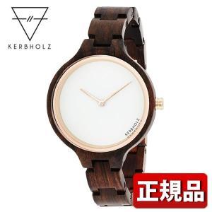 ポイント最大26倍 KERBHOLTZ カーボルツ クオーツ KERBHOLZ-9809009 国内正規品 HINZE ヒンゼ レディース 女性用 腕時計 カジュアル 母の日 サンダルウッド|tokeiten