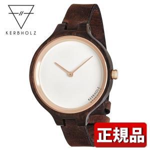 ポイント最大35倍 KERBHOLTZ カーボルツ 9809013 HINZE ヒンゼ 木製 メンズ レディース 腕時計 男女兼用 ユニセックス 茶 ブラウン|tokeiten