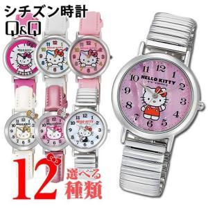 ポイント最大26倍 ゆうメールで送料無料 シチズン 時計 レディース キッズ Q&Q 腕時計 ハローキティ CITIZEN 国内正規品 日本製 チープシチズン チプシチ|tokeiten