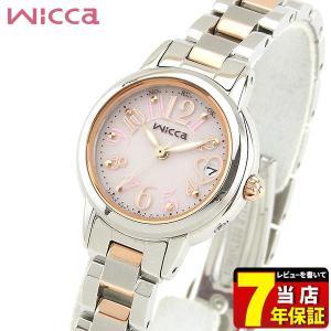 ノベルティ付 ストアポイント10倍シチズン ウィッカ 腕時計 レディース CITIZEN wicca 電波ソーラー KL0-430-91 国内正規品|tokeiten