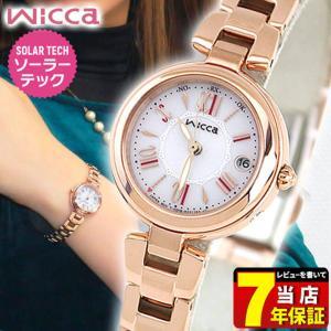 ノベルティ付 ポイント最大35倍シチズン ウィッカ 腕時計 レディース 電波ソーラー CITIZEN wicca KL0-669-11 国内正規品|tokeiten