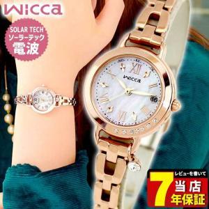 ノベルティ付 ポイント最大35倍 シチズン ウィッカ ソーラー電波 腕時計 レディース KL0-863-11 CITIZEN wicca 国内正規品|tokeiten