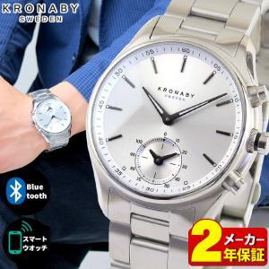 KRONABY クロナビー スマートウォッチ iphone LINE 対応 A1000-1903 SEKEL セイケル メンズ 腕時計 正規品 黒 ブラック 銀 シルバー メタル|tokeiten