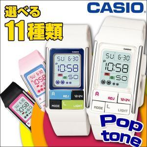 CASIO チープカシオ チプカシ ポップトーン POPTONE LDF-50 LDF-51 LDF-52 かわいい カジュアル レディース 腕時計|tokeiten