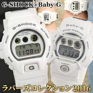 BOX訳あり G-SHOCK Gショック Baby-G ベビーG LOV-16C-7 ラバーズコレクション ラバコレ 2016 ペア 海外モデル 限定 ホワイト 白|tokeiten