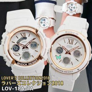 BOX訳あり ラバーズコレクション CASIO カシオ G-SHOCK Gショック ベビーG Baby-G ラバコレ 2018 LOV-18A-7A メンズ 腕時計 海外モデル ホワイト|腕時計 メンズ アクセの加藤時計店
