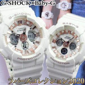 BOX訳あり カシオ Gショック ジーショック CASIO ベビーG ラバーズコレクション 2020 ペア メンズ レディース ピンクゴールド 白 ホワイト 海外モデル|腕時計 メンズ アクセの加藤時計店