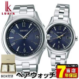 LUKIA ルキア SEIKO セイコー 電波ソーラー SSVH019 SSVW109 限定モデル メンズ レディース 腕時計 ペア 国内正規品 エターナルブルー lady diamond|tokeiten
