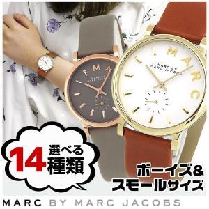 BOX訳あり マークバイマークジェイコブス MARC BY MARC JACOBS 腕時計 時計 MBM1316 MBM1318 ベイカー Baker 白 ホワイト|tokeiten
