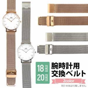 メール便で送料無料 ステンレスメッシュベルト 替えベルト 交換用 18mm 腕時計用 シルバー ピンクゴールド ステンレスメッシュブレスレット|tokeiten