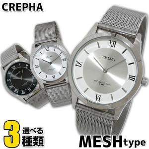 レビューを書いてネコポスで送料無料  CREPHA クレファー 国内正規品 選べる3種類 メッシュベルト メンズ 腕時計 ウォッチ 白 ホワイト 銀 シルバー tokeiten