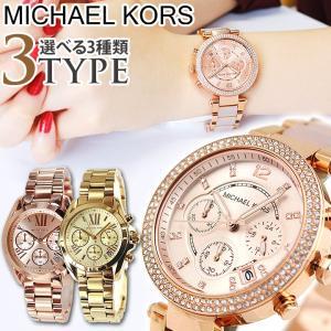 MICHAEL KORS マイケルコース クロノグラフ 選べる レディース 腕時計 10気圧防水 日付カレンダー 海外モデル 金 ゴールド ピンクゴールド  ローズゴールド|tokeiten