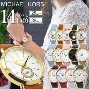 MICHAEL KORS マイケルコース レディース 腕時計 海外モデル 青 ブルー ピンク 茶 ブラウン ベージュ 革ベルト レザー|tokeiten