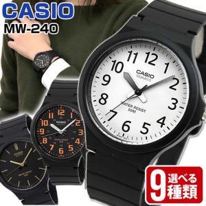 レビューを書いてメール便で送料無料 専用BOXなしCASIO チープカシオ チプカシ スタンダード MW-240 ブラック メンズ 腕時計|tokeiten