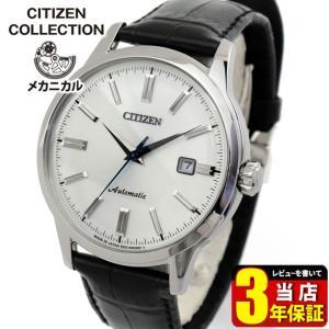 シチズン コレクション 機械式 腕時計 メンズ 自動巻き 手巻き メカニカル CITIZEN COLLECTION NK0000-10A 国内正規品 レビュー3年保証|tokeiten