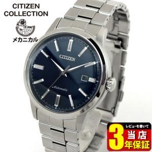 シチズン コレクション 機械式 腕時計 メンズ 自動巻き 手巻き メカニカル CITIZEN COLLECTION NK0000-95L 国内正規品 レビュー3年保証|tokeiten