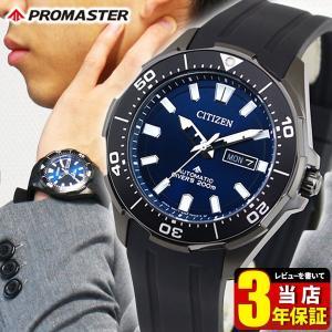 先行予約受付中 PROMASTER プロマスター マリン CITIZEN シチズン 機械式腕時計 メカニカル 自動巻き NY0075-12L メンズ 腕時計 ウレタン 国内正規品 tokeiten