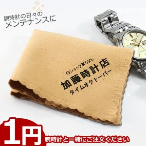 腕時計と一緒にご注文で当店オリジナルクリーナーが1円! 腕時計のメンテナンスにご利用ください セルベット 時計拭き 掃除 ふきふき