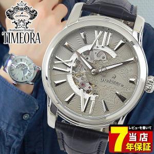 Orobianco オロビアンコ 時計 機械式 メカニカル 自動巻き OR0011-5 ORAKLASSICA オラクラシカ メンズ 腕時計 正規品 青 ネイビー シルバー tokeiten