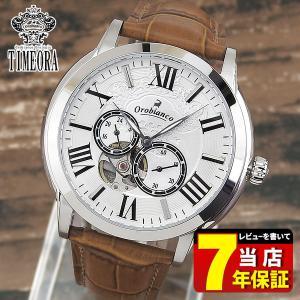 Orobianco オロビアンコ 時計 機械式 メカニカル 自動巻き OR-0035-1 ROMANTIKO メンズ 腕時計 正規品 茶 ブラウン 銀 シルバー tokeiten
