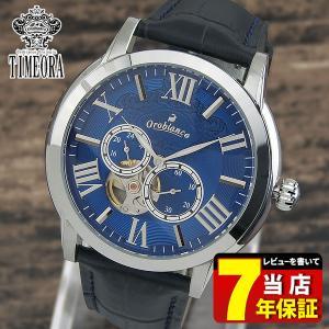 Orobianco オロビアンコ 時計 機械式 メカニカル 自動巻き OR-0035-5 TIMEORA ROMANTIKO メンズ 腕時計 正規品 青 ネイビー 銀 シルバー tokeiten