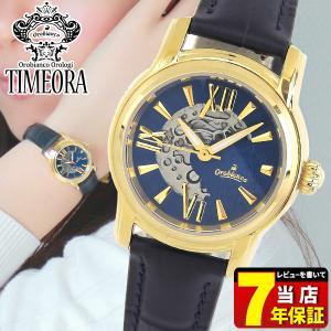 Orobianco オロビアンコ 時計 機械式 メカニカル 自動巻き OR-0059-15 TIMEORA Aurelia レディース 腕時計 正規品 青 ネイビー 金 ゴールド tokeiten