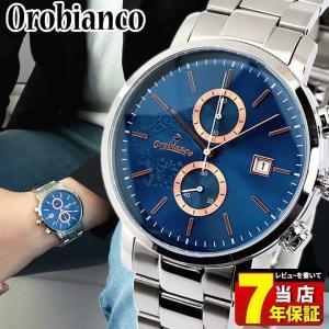 先着300円OFFクーポン Orobianco オロビアンコ OR0070-501 CERTO チェルト メンズ 腕時計 レビュー7年保証 正規品 青 ネイビー 銀 シルバー メタル tokeiten