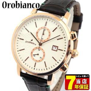 ハンカチ付 Orobianco オロビアンコ OR0070-9 CERTO チェルト メンズ 腕時計 レビュー7年保証 正規品 茶 ブラウン アイボリー 革ベルト レザー|tokeiten