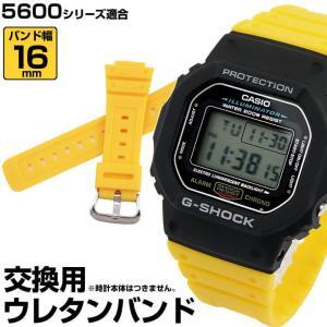 メール便送料無料 バンドのみ オリジナル 時計 ベルト G-SHOCK 5600系 9052系 適合 16mm マッドイエロー おしゃれ 交換用 黄 替えベルト ウレタン 互換 tokeiten