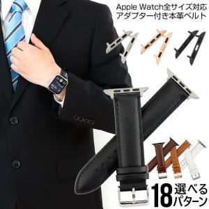 メール便送料無料 アップルウォッチ 金具 レザー ベルト Apple watch おしゃれ 38mm 40mm 42mm 44mm対応 メンズ レディース ブラック ブラウン ホワイト 白 tokeiten