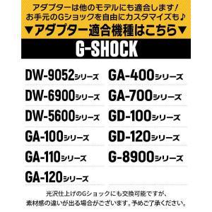 メール便で送料無料 アダプター ナイロンベルトセット GA-100 GA-110 GA-120 GA-400 GA-700 GD-100 GD-120 G-8900 GW-M5610 DW-9052 DW-6900 DW-5600 適合 互換|tokeiten|09
