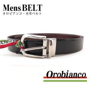 OROBIANCO オロビアンコ ベルト メンズベルト メンズ レザー ブラック×ダークブラウン リバーシブル 海外モデル IGOR イゴール ダブルフェイス|tokeiten