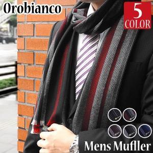 マフラー ストール Orobianco オロビアンコ OROBIANCO-MAFU2 メンズ 無地 黒 ブラック グレー レッド 青 ネイビー ストライプ|tokeiten
