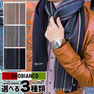Orobianco オロビアンコ マフラー ストール OROBIANCO-MAFU3 海外モデル メンズ OB-1503 VU9717 VU9718 VU9719 ギフト プレゼント|tokeiten