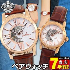 Orobianco オロビアンコ ペアウォッチ 機械式 自動巻き OR-0011-9 OR-0059-9 TIMEORA タイムオラ メンズ レディース 腕時計 正規品 白 ホワイト 茶 ブラウン tokeiten