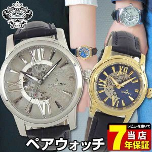 Orobianco オロビアンコ ペアウォッチ 機械式 自動巻き OR-0011-5 OR-0059-15 TIMEORA タイムオラ メンズ レディース 腕時計 正規品 tokeiten