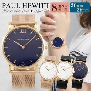 PAUL HEWITT ポールヒューイット 腕時計 Sailor Line セラーライン 36mm 39mm 海外モデル メンズ レディース ユニセックス メタル バンド|tokeiten