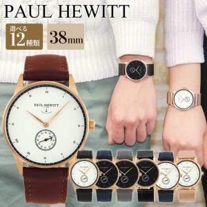 PAUL HEWITT ポールヒューイット 腕時計 Signature Line シグネイチャーライン 38mm  海外モデル メンズ レディース レザー 革ベルト メッシュ ステンレス tokeiten