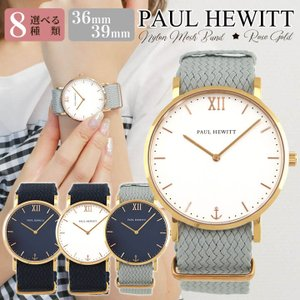 PAUL HEWITT ポールヒューイット 腕時計 Sailor Line セラーライン 36mm 39mm 海外モデル メンズ レディース ユニセックス ナイロン バンド tokeiten
