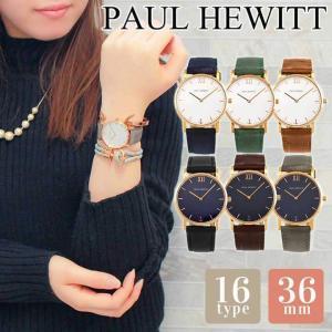 PAUL HEWITT ポールヒューイット 腕時計 Sailor Line セラーライン 36mm 海外モデル メンズ レディース ユニセックス 革バンド レザー|tokeiten