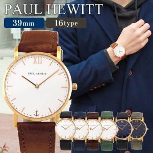 PAUL HEWITT ポールヒューイット 腕時計 Sailor Line セラーライン 39mm 海外モデル メンズ レディース ユニセックス 革バンド レザー|tokeiten