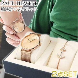 PAUL HEWITT ポールヒューイット PH-PM-1 パーフェクトマッチ レディース 腕時計 ブレスレット 碇 錨 イカリ 海外モデル ピンクゴールド  ローズゴールド メタル tokeiten