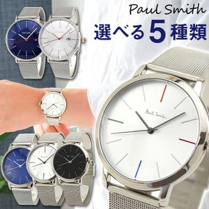 paulsmith ポールスミス メンズ 腕時計 時計 メッシュベルト バンド 黒 ブラック シルバー 青 ネイビー カジュアル ビジネス スーツ|tokeiten