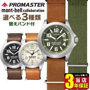 シチズン プロマスター  ソーラー エコドライブ montbellコラボ モンベル メンズ 腕時計 チタン BN0121-00E BN0121-18X BN0121-26Y 国内正規品 tokeiten
