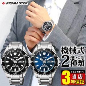 先行予約受付中 PROMASTER プロマスター マリン CITIZEN シチズン 機械式腕時計 メカニカル 自動巻き NY0070-83E NY0070-83L メンズ 腕時計 国内正規品 tokeiten