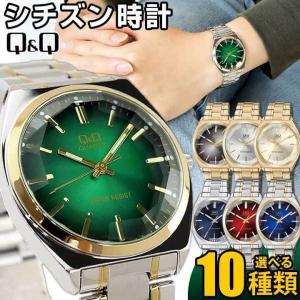 レビューを書いてネコポス送料無料 シチズン Q&Q 腕時計 メンズ QB78 カットガラス 誕生日プ...